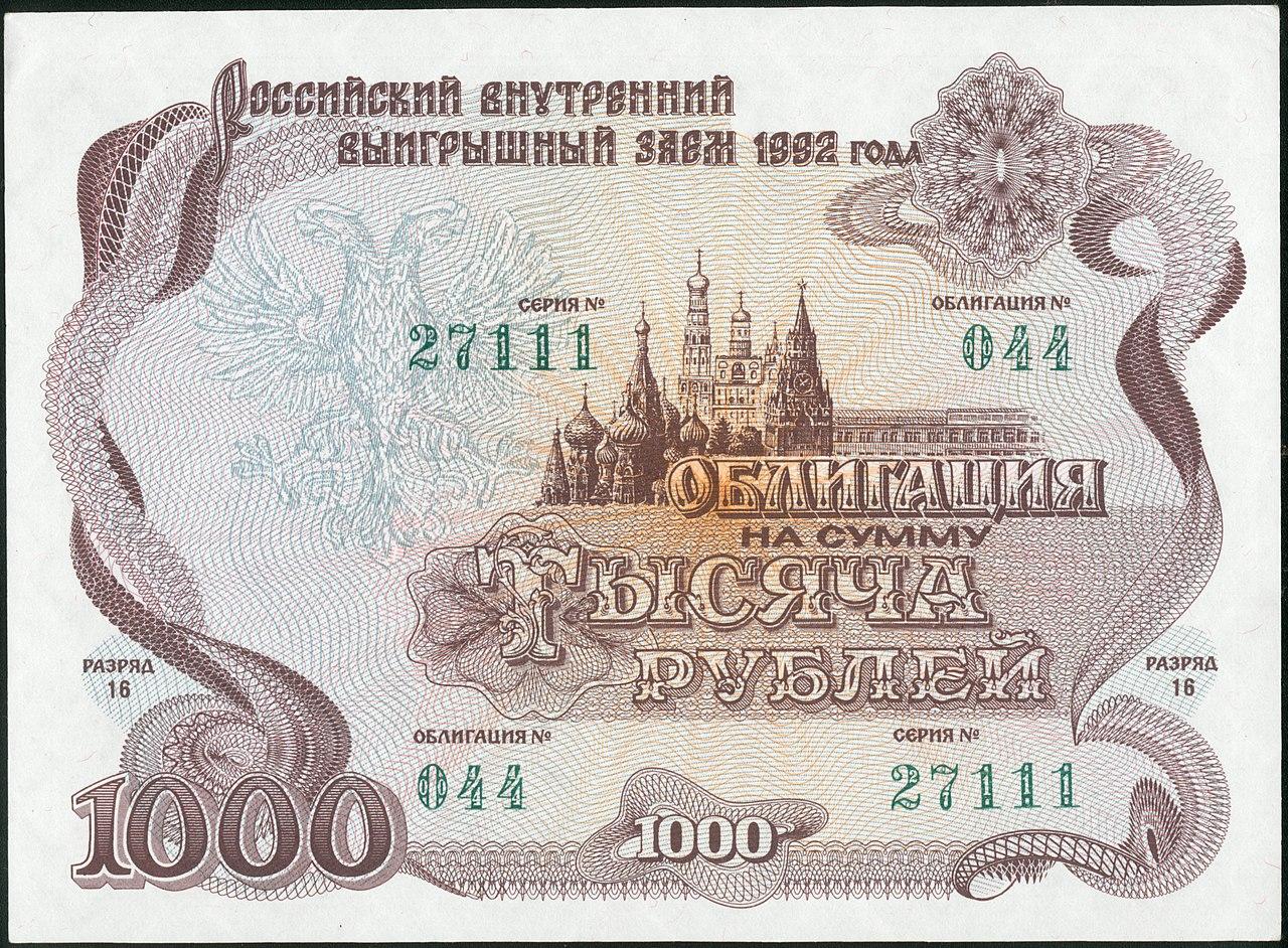 Облигация внутреннего выигрышного займа России 1000 рублей, 1992