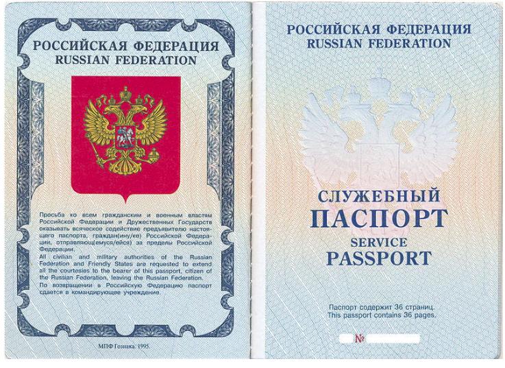 Служебный паспорт РФ
