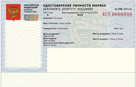 Чистое Удостоверение личности моряка России