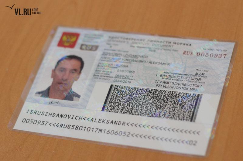 Удостоверение личности моряка РФ