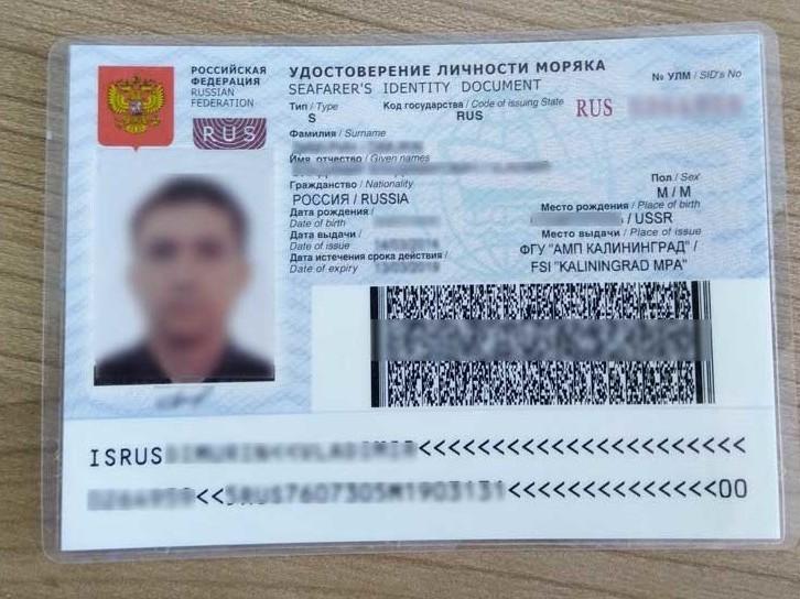 Удостоверение личности моряка России