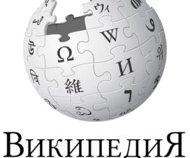 Википедия лого